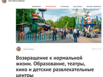 С понедельника в Москве в очном формате заработают образовательные учреждения
