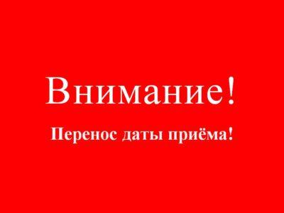 Внимание: приём Валентины Бондаренко состоится 10 декабря