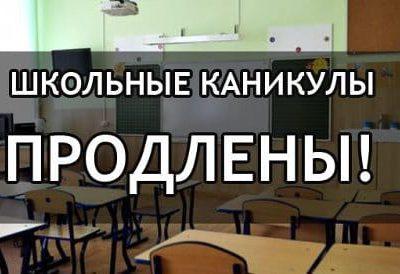 Столичные школьники вернутся к учёбе 18 января