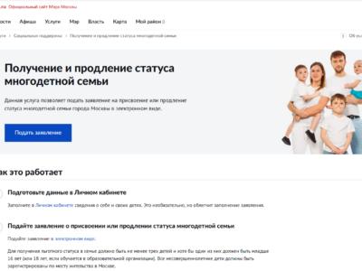 Получить статус многодетной семьи в Москве стало проще
