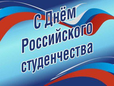Андрей Тюрин поздравил перовчан с Днём российского студенчества