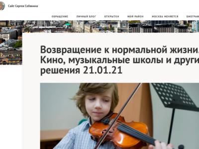Маленьким жителям Москвы снова доступно дополнительное образование