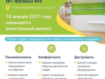 В Перово начинается ремонт детской поликлиники
