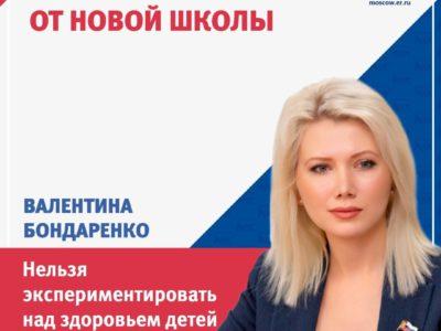 Валентина Бондаренко: «Качество школьного питания необходимо проверять лично»