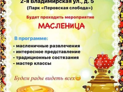 В субботу в Перово пройдёт празднование Масленицы