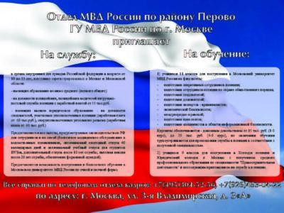 Министерство внутренних дел России приглашает перовчан на работу
