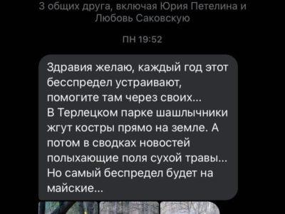 Валентина Бондаренко подняла вопрос о пикниковых зонах в «Терлецкой дубраве»