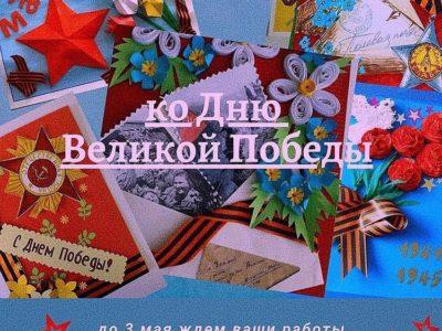 В Перово нарисуют поздравительные открытки для ветеранов