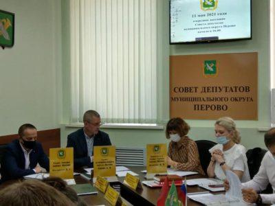 Перовские депутаты обсудили актуальные вопросы