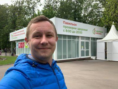 Денис Аксёнов прошёл диспансеризацию в «Здоровой Москве»