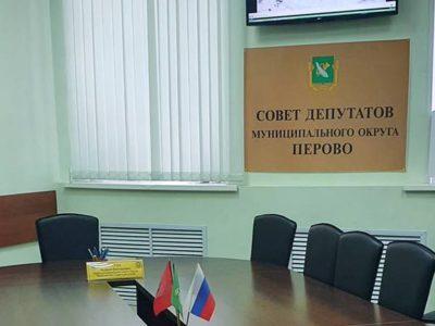В июле в Перово обсудят изменения и дополнения в Устав муниципального округа
