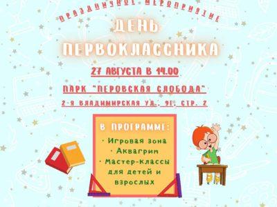 В Перово состоится «День первоклассника»