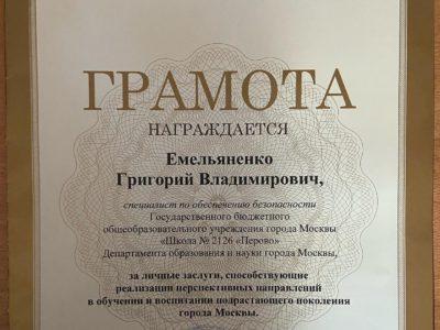 Григорий Емельяненко: «Военно-патриотическая работа в Перово будет продолжаться»