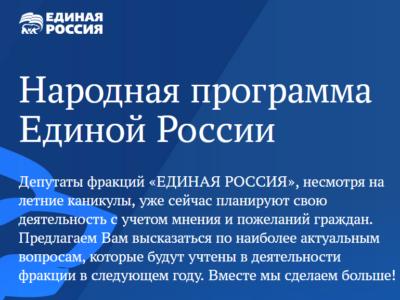 Андрей Тюрин предлагает жителям поучаствовать в составлении «Народной программы»