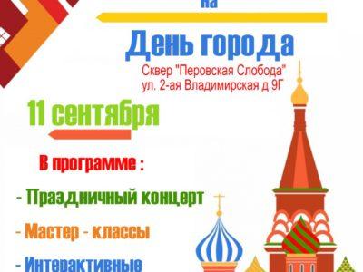 День Москвы отпразднуют в «Перовской слободе»