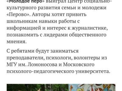 В Перово откроется школа журналистики «Молодое Перо»