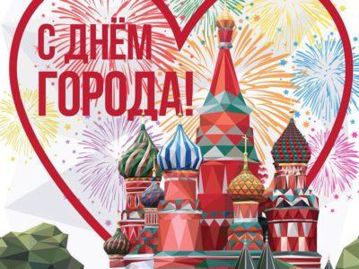 С Днём города, Москва и москвичи!