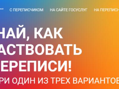 Андрей Тюрин: «На следующей неделе в России начнётся перепись населения»